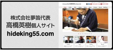 高橋英樹Webサイト